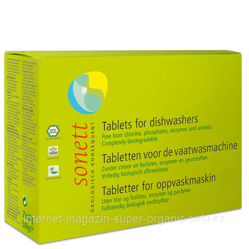 Органические таблетки для посудомоечных машин, 25 x 20 г таблетки