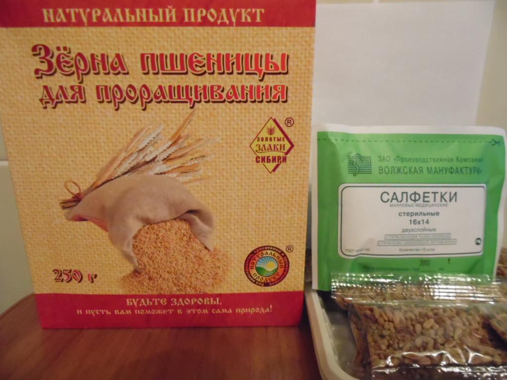 Зерна пшеницы с комплектами для проращивания 5шт по 50гр, 250г