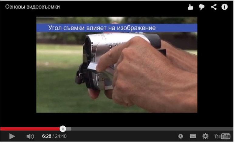 Основы видеосъемки, фото 2
