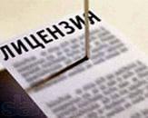 Получение лицензий на проектную деятельность