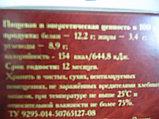 Талкан из пророщенной ржи 500 г., фото 3