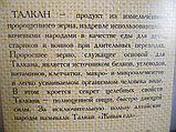 Талкан из пророщенной ржи 500 г., фото 4