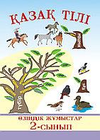 Қазақ тілі. Өзiндiк жұмыстар. 2-сынып