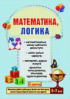 Математика, логика. 1-2-дәптер/4-6 жас