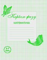 Математикадан к ркем жазу. 5-7 жас