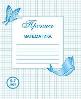 Пропись по математике. 5-7 лет