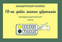 10-ға дейін жазып үйренемін/1-2-дәптер