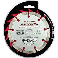 Алмазный сегментный диск по бетону 125 мм