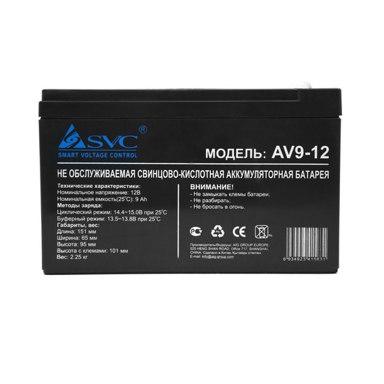 SVC Батарея 12В 9 Ач