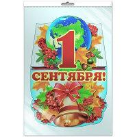 """Плакат Сфера """"1 сентября!"""" Ф-007694"""
