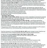 Электронасос для подачи СОЖ П-50, фото 5