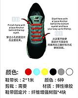 Шнурки- резинка, цветные.