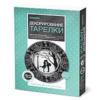 "Фантазёр 560945 Набор для росписи тарелки ""Свидание"""
