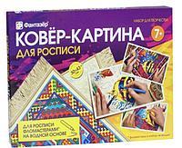 Фантазёр 797016 Josephin Ковер-картина для росписи Орнамент 43 х 30 см.