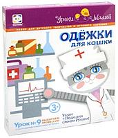 """Фантазёр 830002 Уроки с мамой №9 """"Одежки для кошки"""" Выбираем профессию (кошка)"""