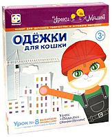 """Фантазёр 830004 Уроки с мамой №8 """"Одежки для кошки"""" Выбираем профессию (кот)"""