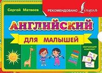 Английский для малышей. Обучающий комплект + 48 карточек для занятий