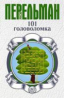 101 головоломка Перельман Я. Аванта