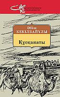 Әбіш Кекілбайұлы. Құсқанаты /повестер мен әңгімелер жинағы/