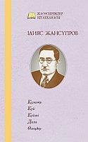 Ілияс Жансүгіров. Шығармалар жинағы