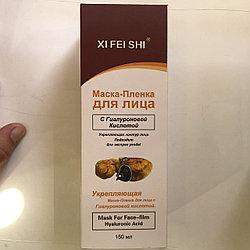 Маска-пленка для лица с гиалуроновой кислотой Щи Фей Ши