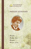 Мағжан Жұмабаев. Шығармалар жинағы
