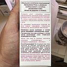Маска-пленка для лица лепестки розы и ромашка Щи Фей Ши, фото 2