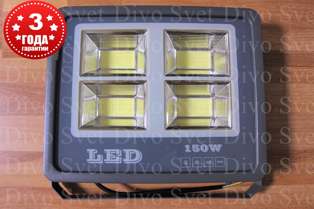 """Светодиодный прожектор """"Light"""" 150 W IP66 (Улучшенная серия). Гарантия 3 года! LED светильник 150 W."""