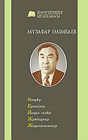 Мұзафар Әлімбаев. Өлеңдер, ертегілер, нақыл с здер, жұмбақтар, жаңылтпаштар