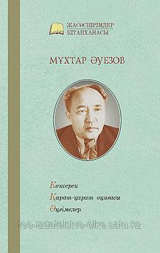 Мұхтар Әуезов. Көксерек, Қараш-Қараш оқиғасы, әңгімелер