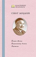 Сәбит Мұқанов. Балуан Шолақ, Бақташының баласы, әңгімелер