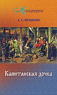 Александр Сергеевич Пушкин. Капитанская дочка /қазақ мектептері үшін/