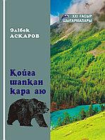 Әлібек Асқаров. Қойға шапқан қара аю /деректі әңгімелер/