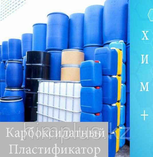 Карбоксилатный пластификатор