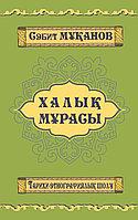 Сәбит Мұқанов. Халық мұрасы