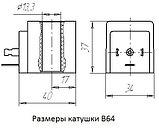 В64-14А-03-700 220V AC катушка для пневмораспределителей В64, фото 2