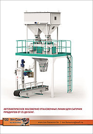 Фасовочное оборудование для зерна 600 мешков