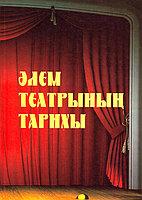 Әлем театрының тарихы