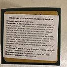 Препарат для лечения сахарного диабета, фото 2
