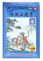 Пластырь «Синий тигр» (Два тигра) Shexiang Qufenghi Gao