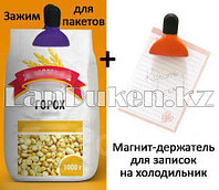 Зажимы для пакетов на магнитах 3 шт