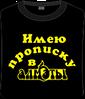 Футболка unisex с принтом «Прописка-в-Алматы»