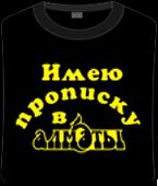 Футболка unisex с принтом «Прописка-в-Алматы», фото 1