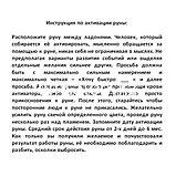 Рунескрипт на открытие нового бизнеса, дела, проекта, фото 2