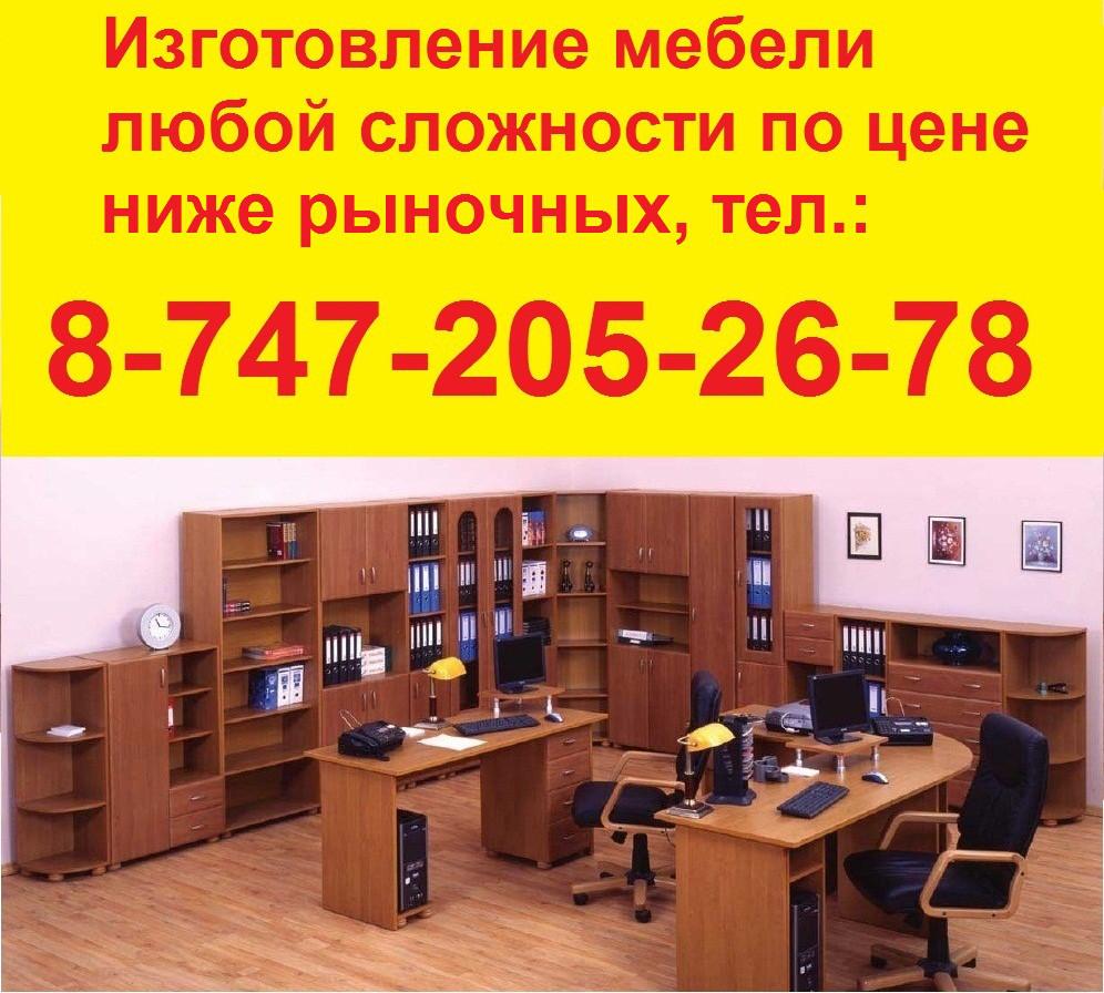 Кухонный гарнитур, тел.: 8-747-205-26-78