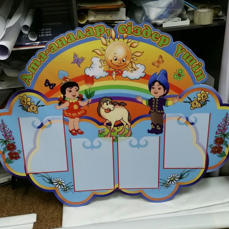 Фигурные стенды для детского сада