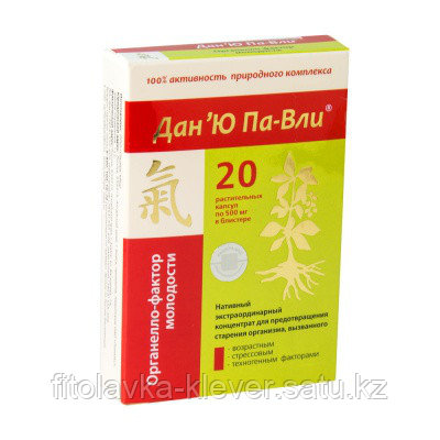 Дан'Ю Па-вли Органелло-фактор молодости 20 капс