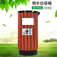 Уличная урна для мусора