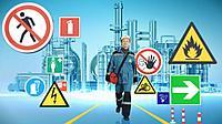 Обучение для ответсвенных лиц работающих на опасных производственных объектах.