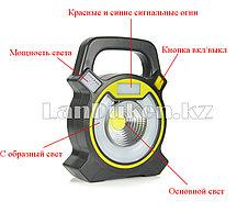 Фонарь-прожектор светодиодный аккумуляторный 4 режима освещения LED